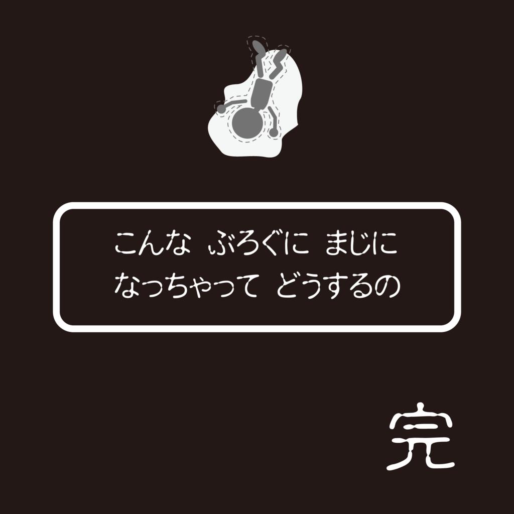 f:id:mojiru:20181031165509p:plain