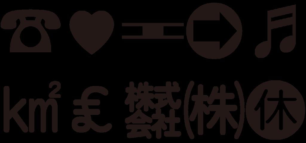 f:id:mojiru:20181101085333p:plain