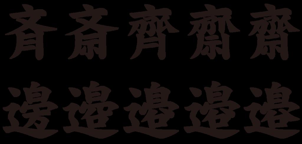 f:id:mojiru:20181101085816p:plain