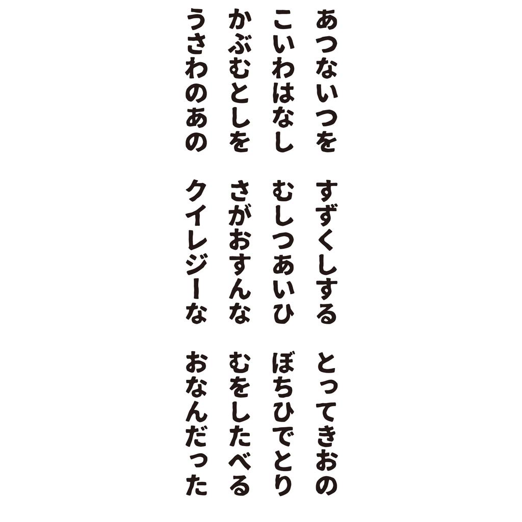 f:id:mojiru:20181101101616p:plain