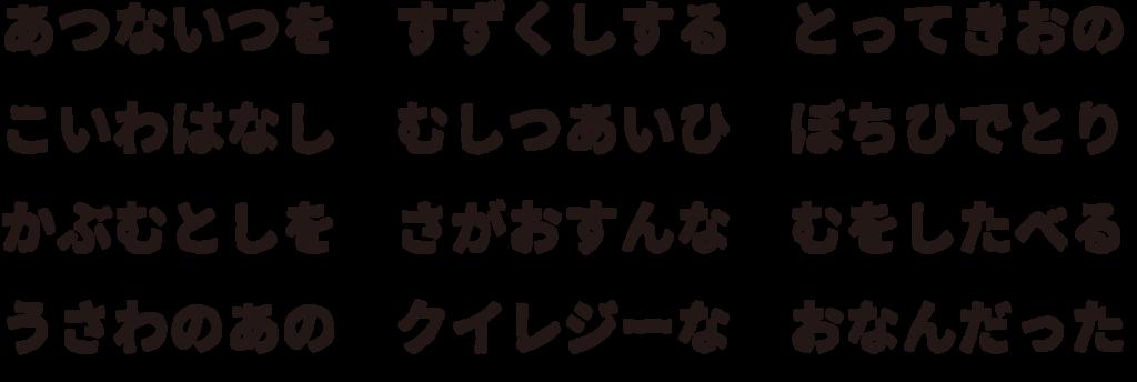 f:id:mojiru:20181101101622p:plain