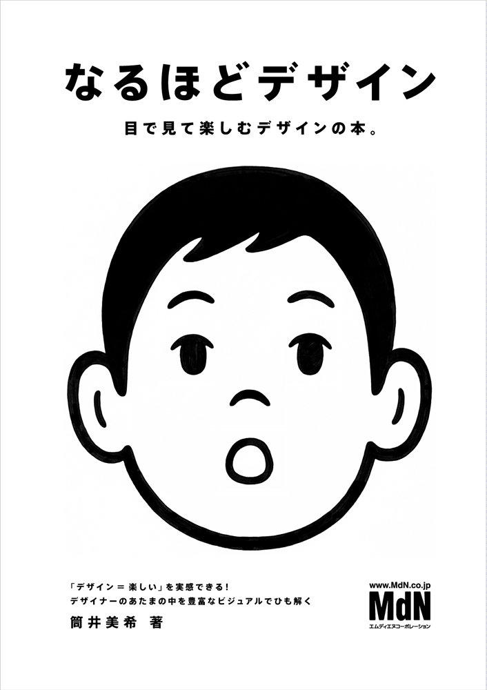 f:id:mojiru:20181101104047j:plain