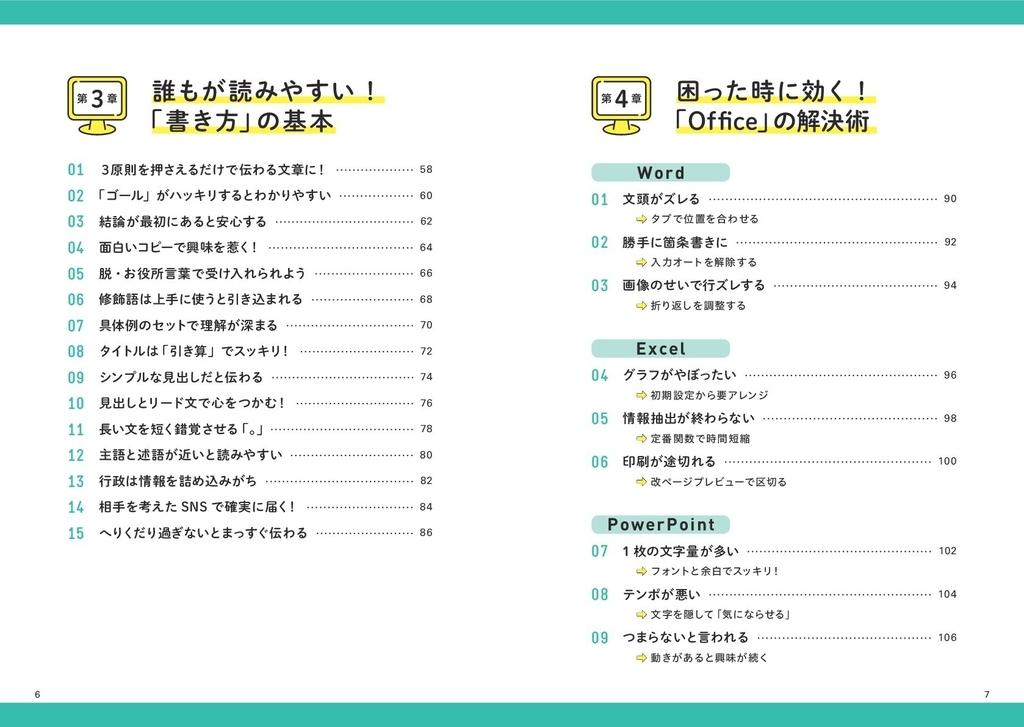 f:id:mojiru:20181101112421j:plain