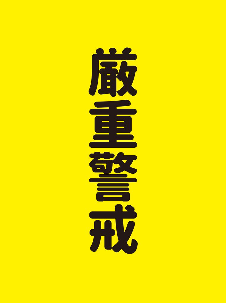 f:id:mojiru:20181101115857p:plain
