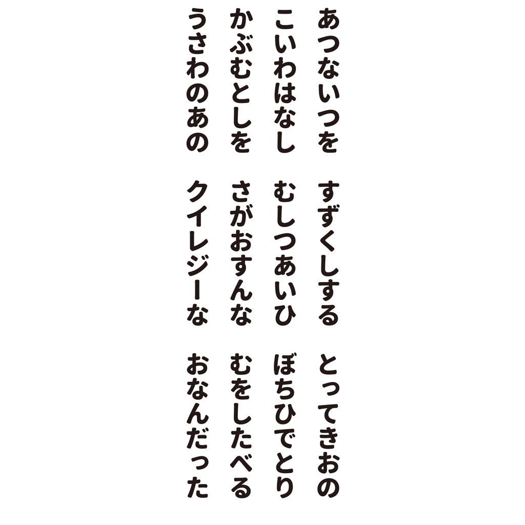 f:id:mojiru:20181101115915p:plain
