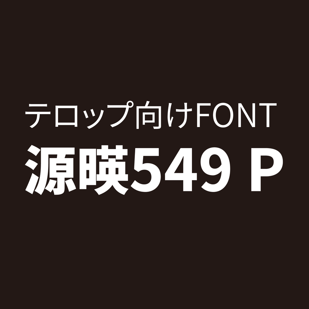 f:id:mojiru:20181101132245p:plain