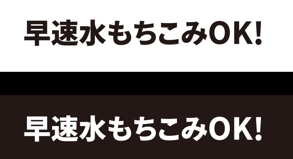 f:id:mojiru:20181101132302p:plain