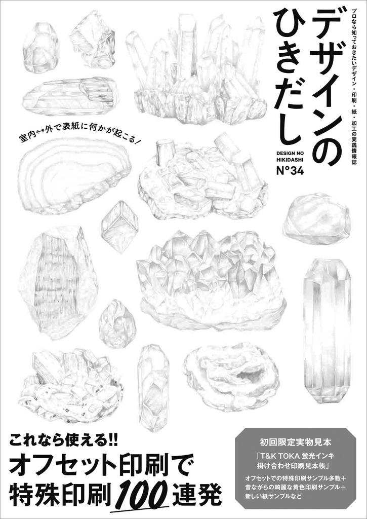 f:id:mojiru:20181101135508j:plain