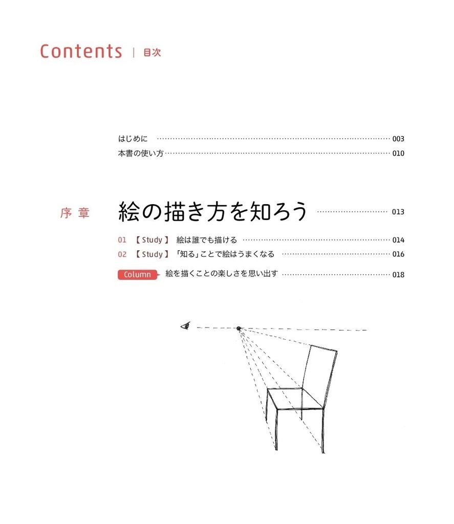 f:id:mojiru:20181102130512j:plain