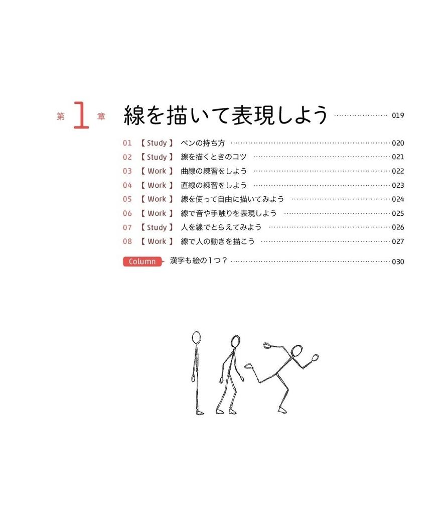 f:id:mojiru:20181102130520j:plain