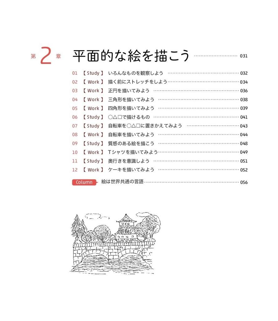 f:id:mojiru:20181102130529j:plain