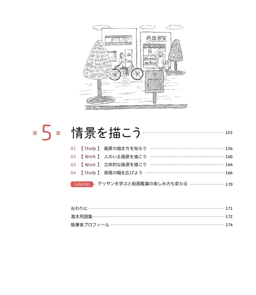 f:id:mojiru:20181102130555j:plain