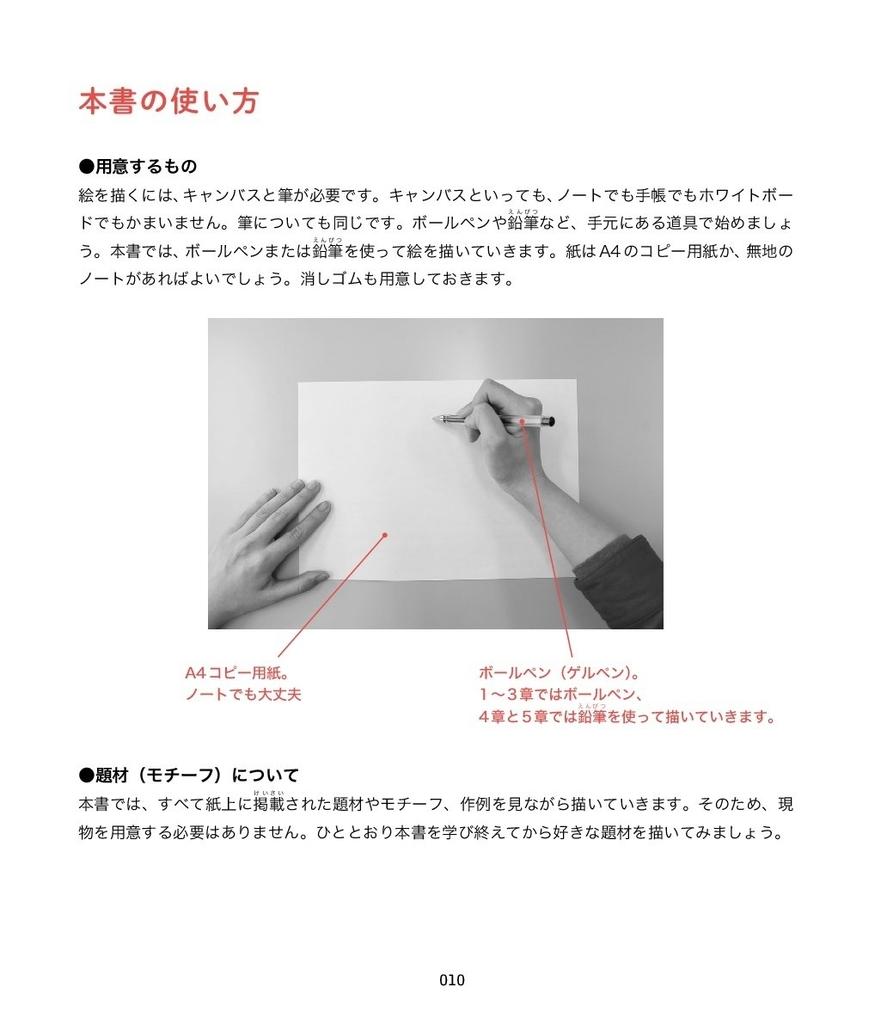 f:id:mojiru:20181102130607j:plain