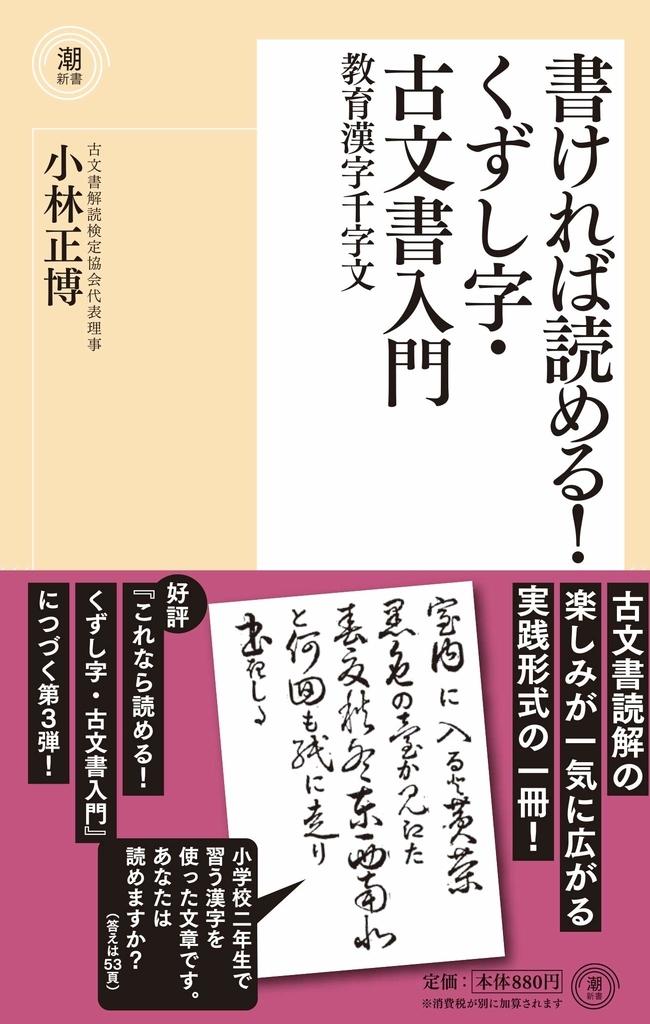 f:id:mojiru:20181102171414j:plain