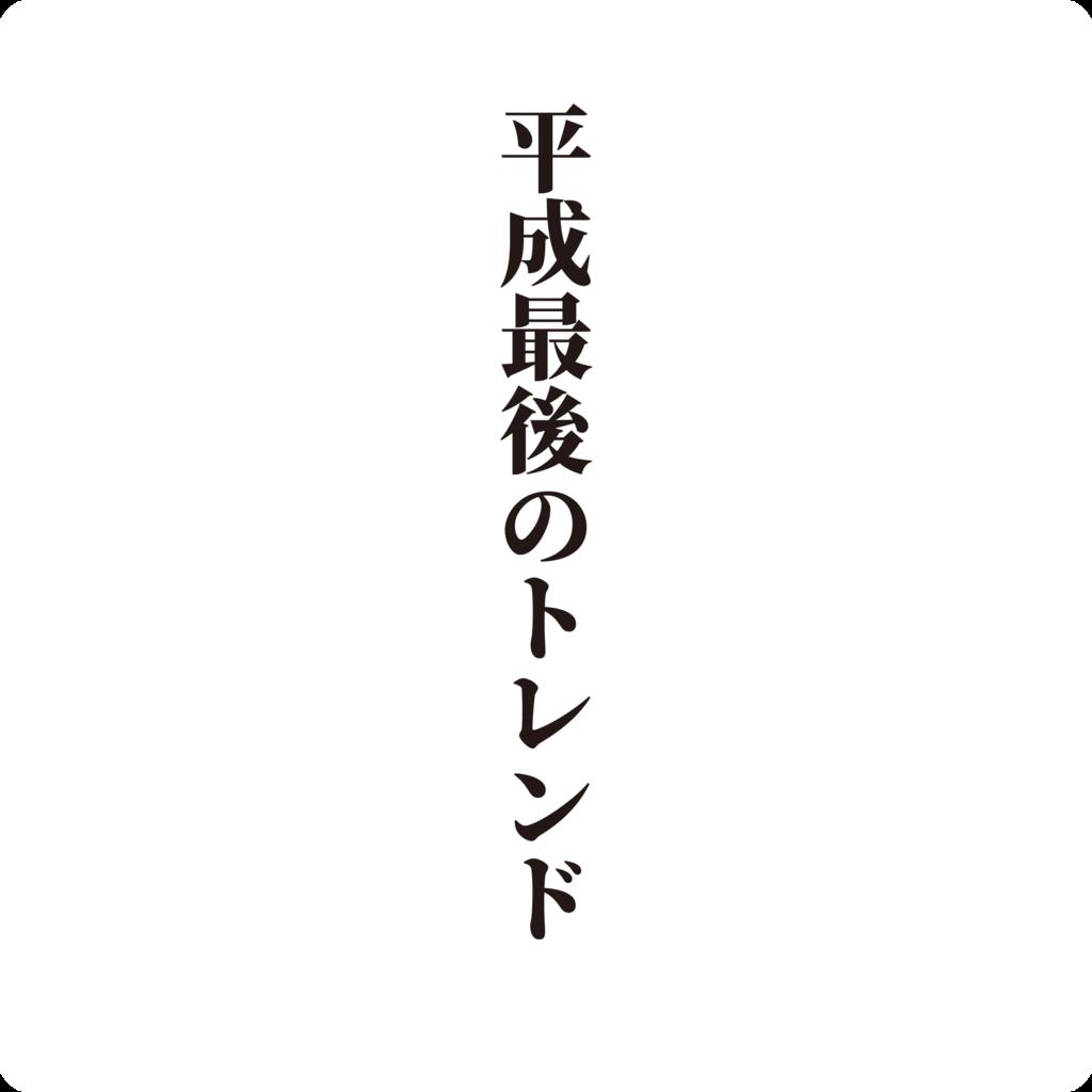 f:id:mojiru:20181105102230p:plain