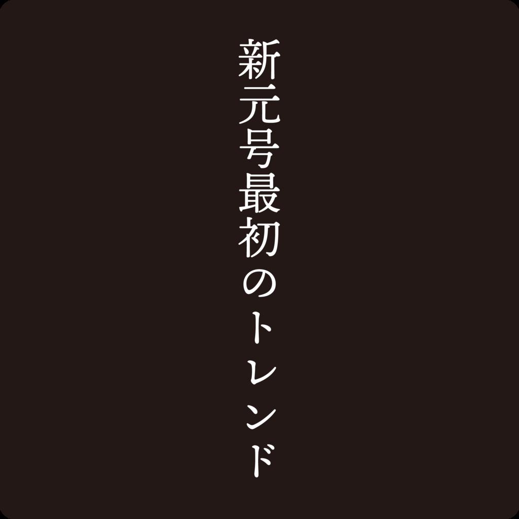 f:id:mojiru:20181105102433p:plain