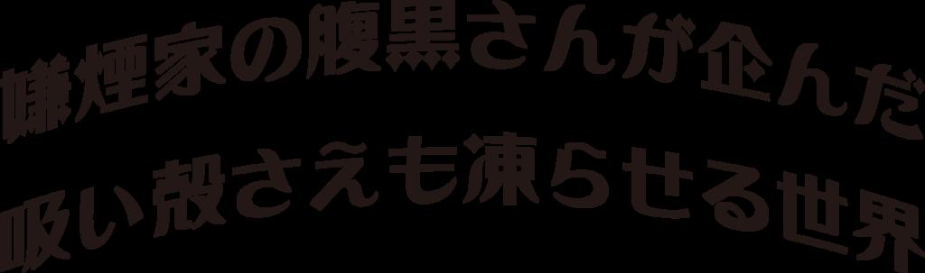 f:id:mojiru:20181106085617p:plain