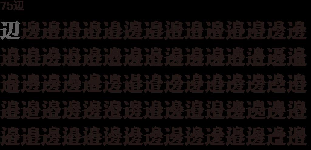f:id:mojiru:20181106110955p:plain
