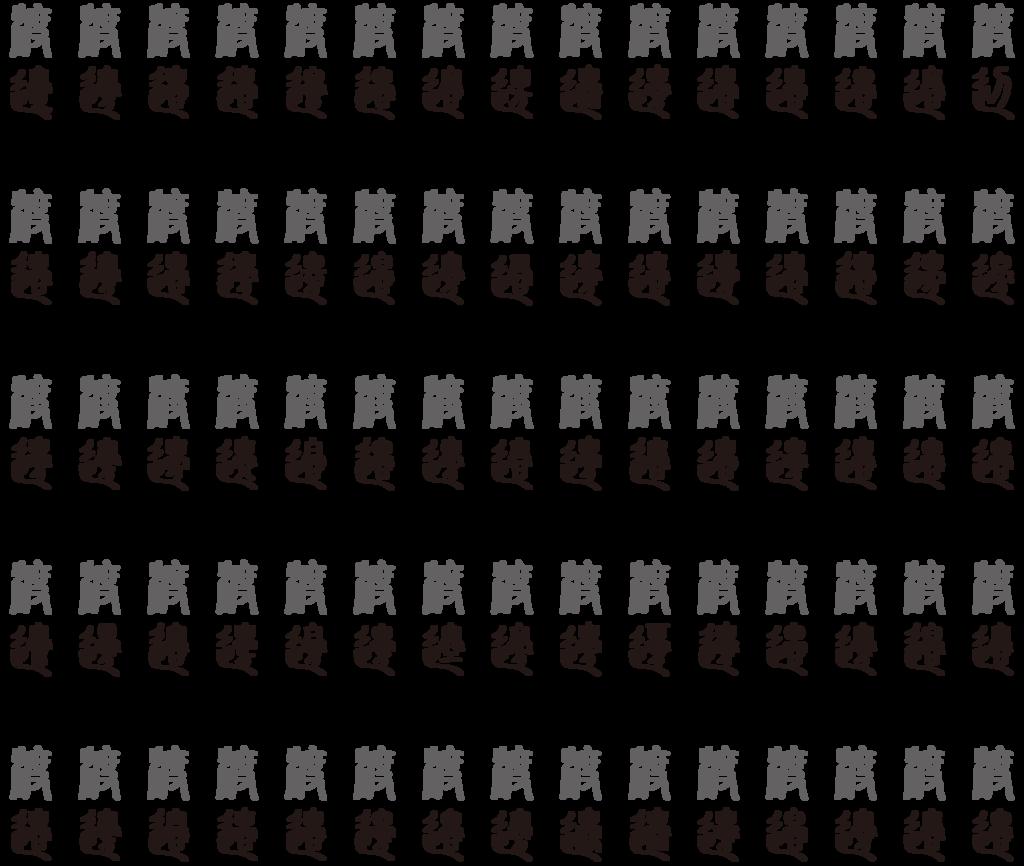 f:id:mojiru:20181106112123p:plain