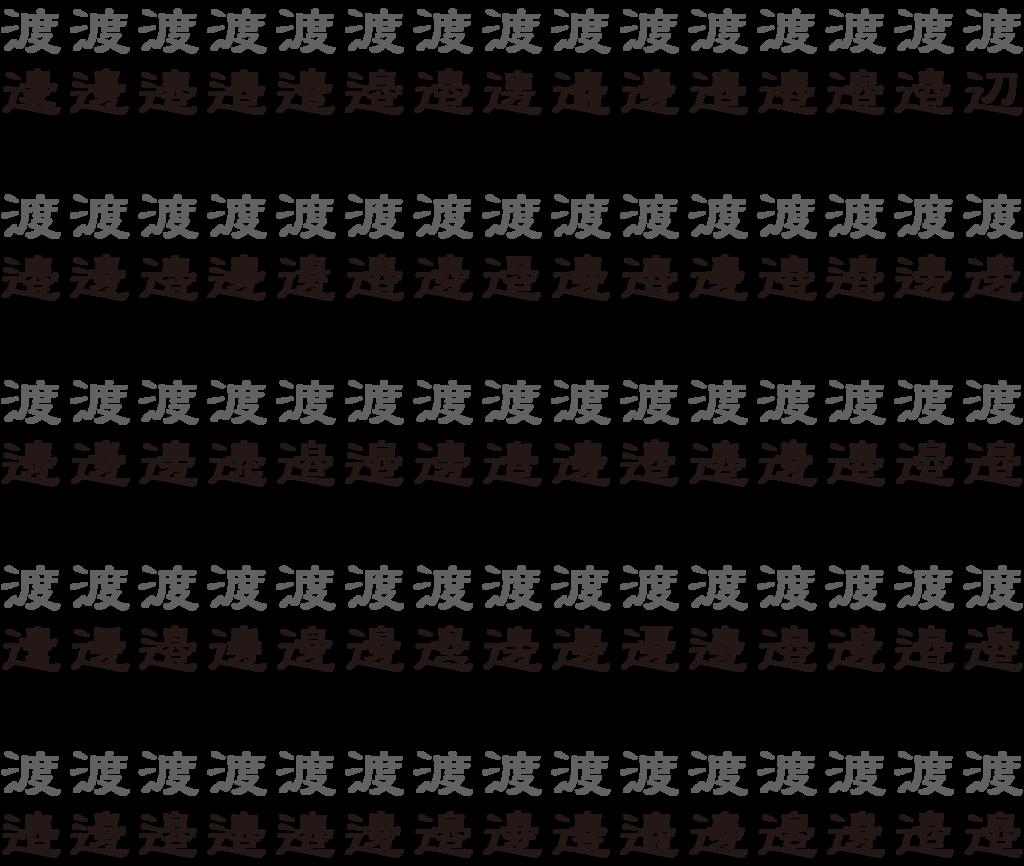 f:id:mojiru:20181106113318p:plain