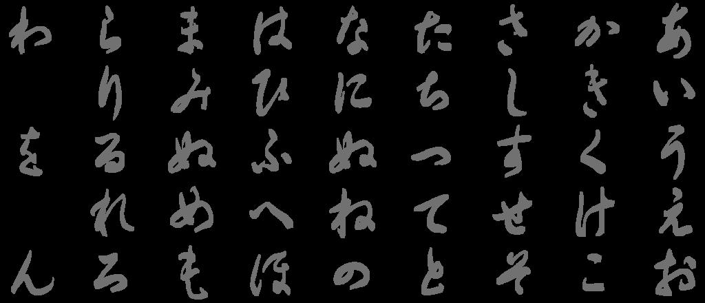 f:id:mojiru:20181106131610p:plain