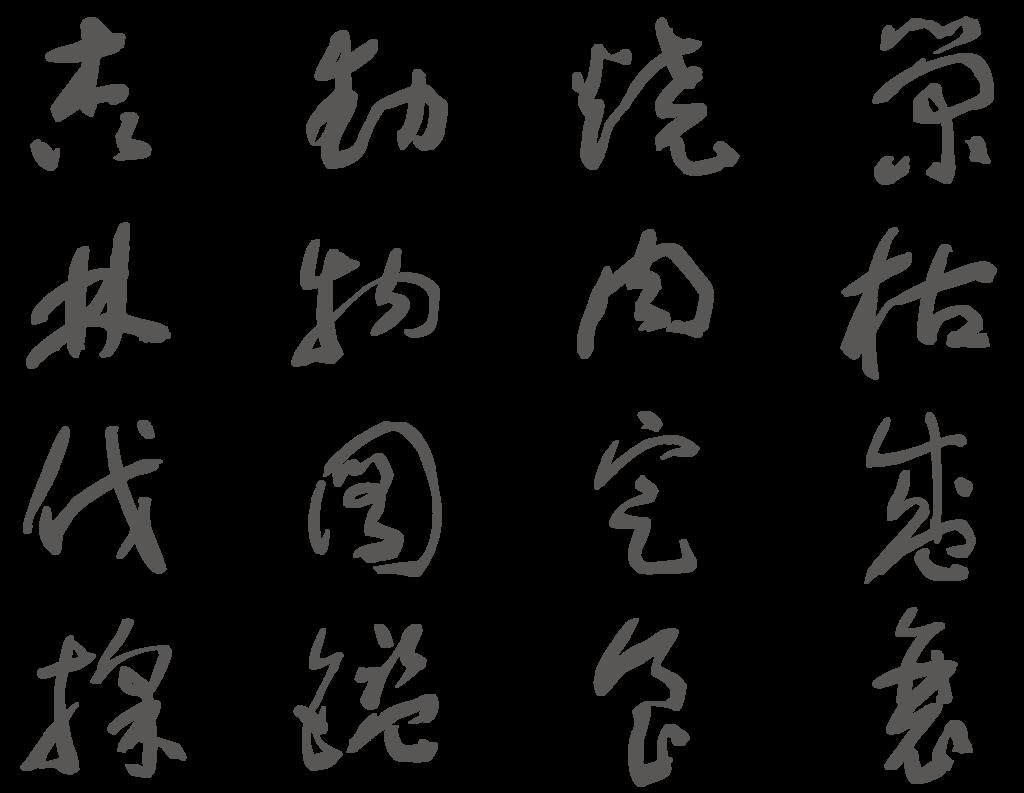 f:id:mojiru:20181106132211p:plain
