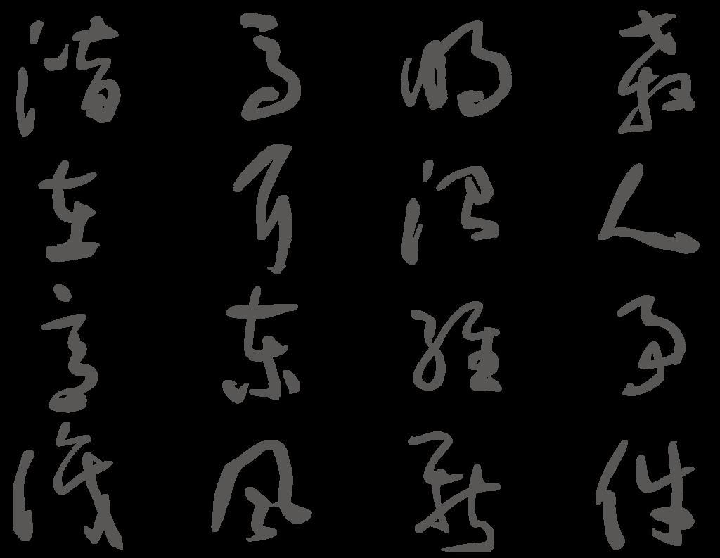 f:id:mojiru:20181106132850p:plain