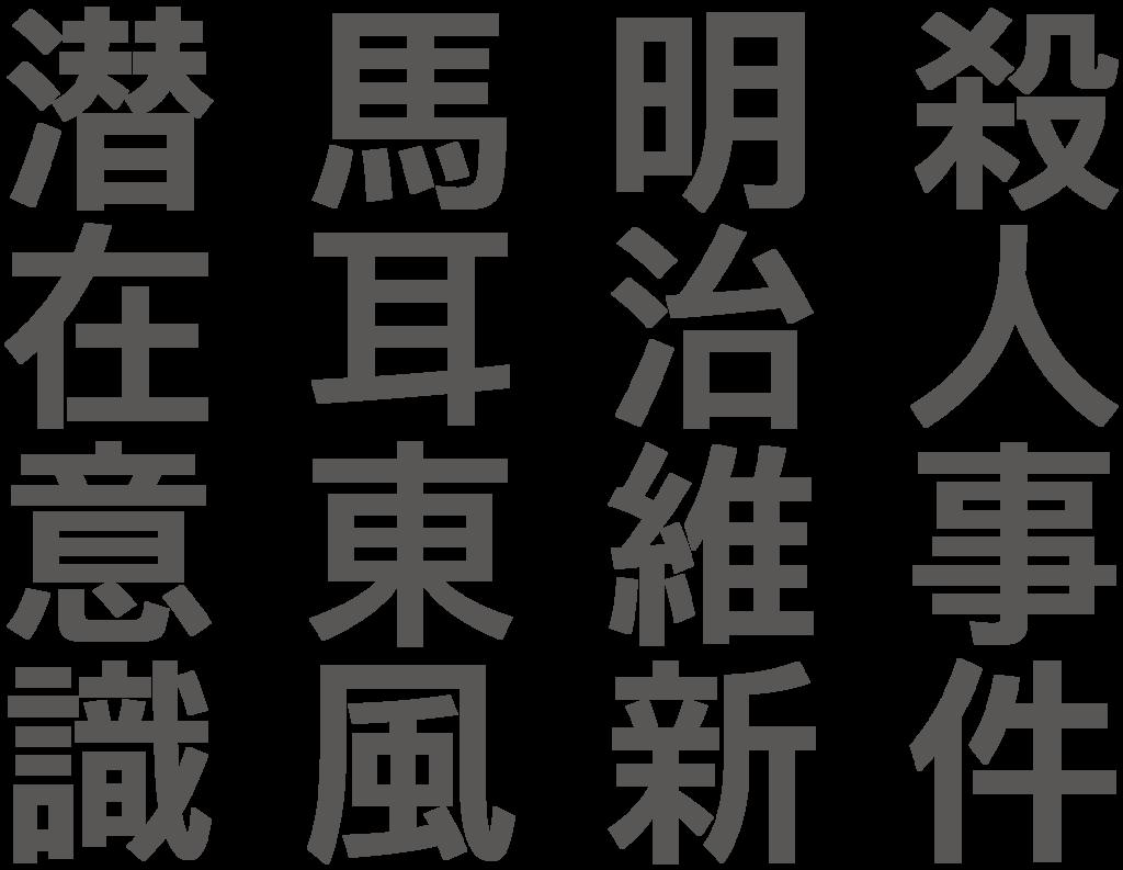 f:id:mojiru:20181106133042p:plain