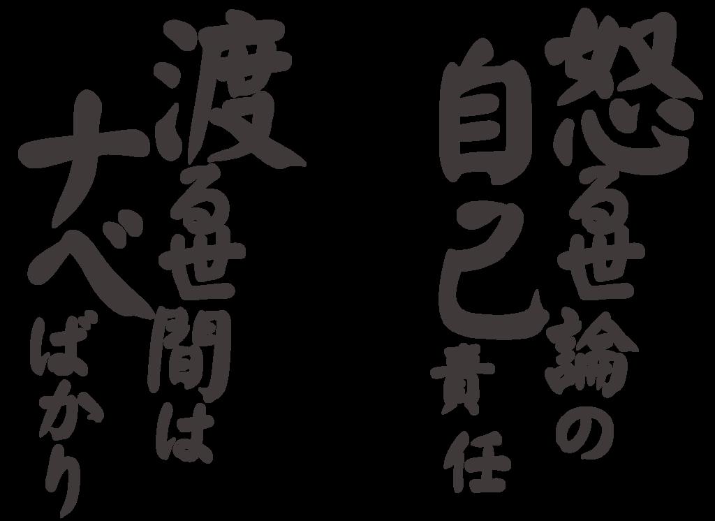 f:id:mojiru:20181106174253p:plain