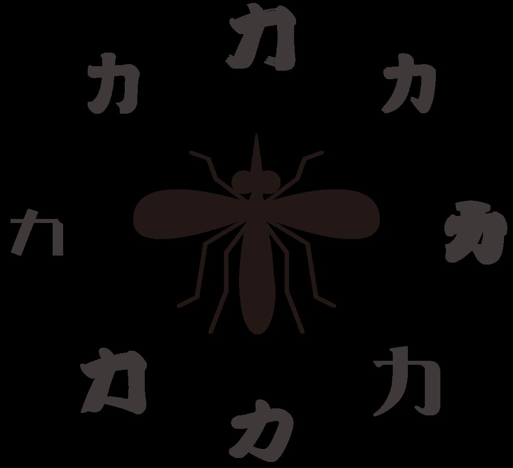 f:id:mojiru:20181108083520p:plain