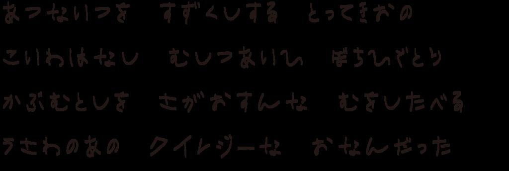 f:id:mojiru:20181112134725p:plain
