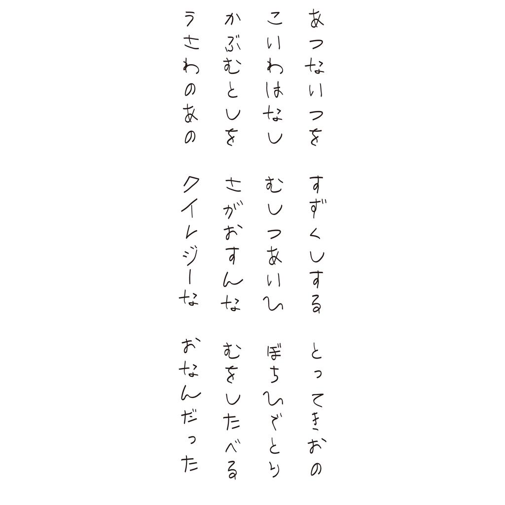 f:id:mojiru:20181112134729p:plain