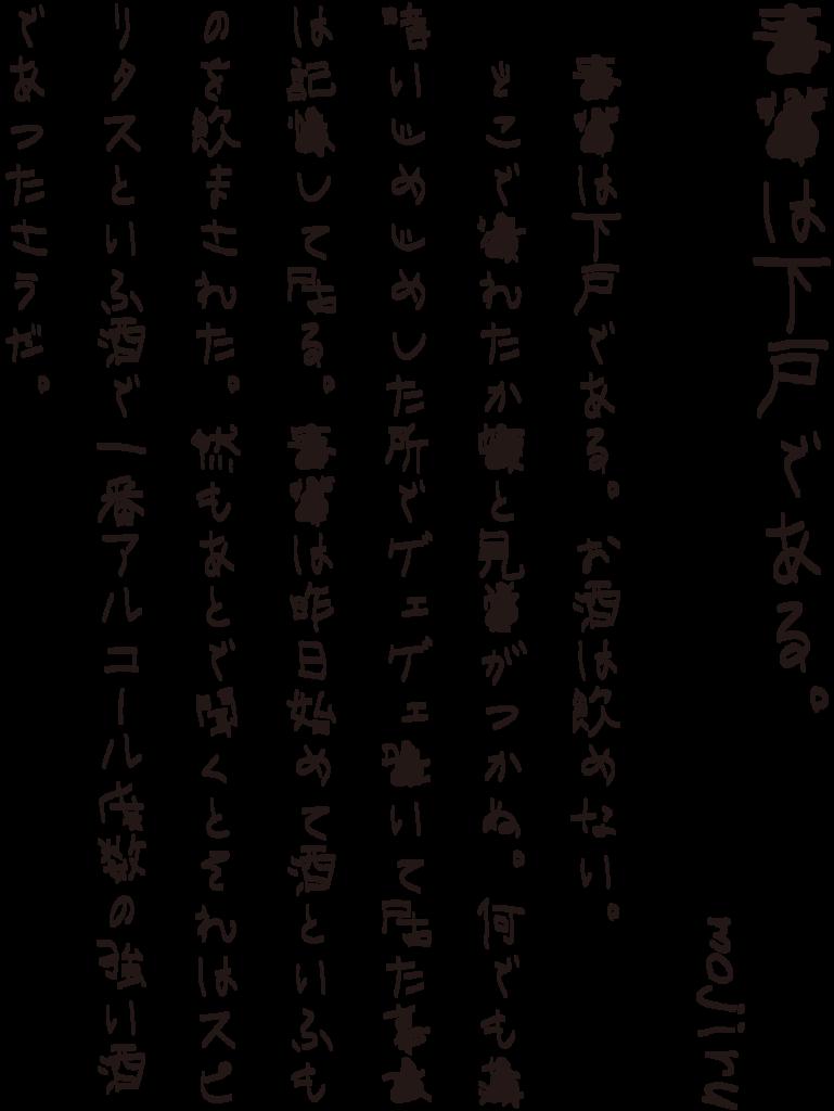 f:id:mojiru:20181112140022p:plain
