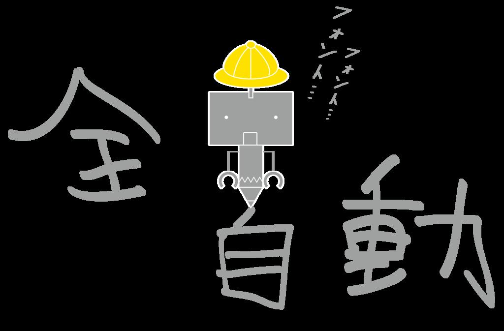 f:id:mojiru:20181112173325p:plain