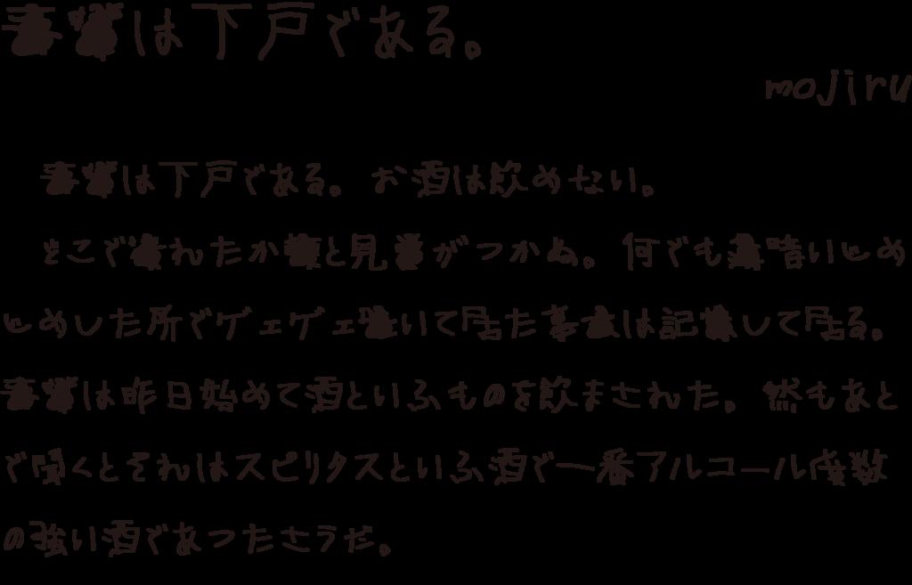f:id:mojiru:20181112173459p:plain