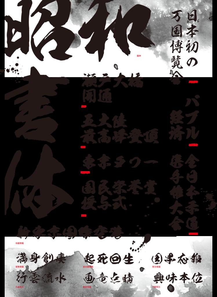 f:id:mojiru:20181121084010p:plain
