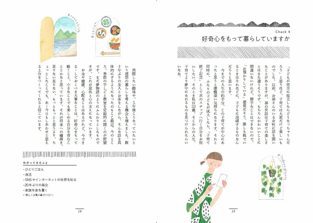 f:id:mojiru:20181130084618j:plain