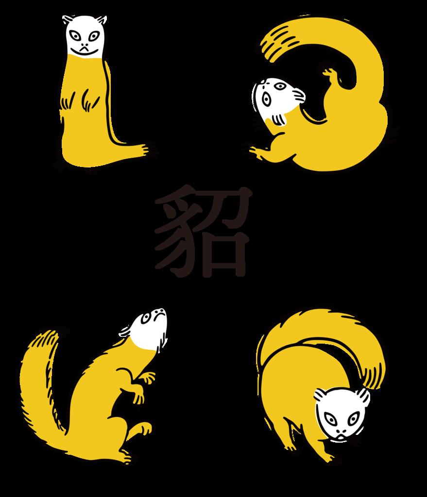 f:id:mojiru:20181130090405p:plain