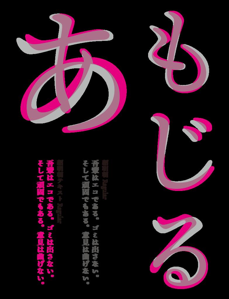 f:id:mojiru:20181130110351p:plain