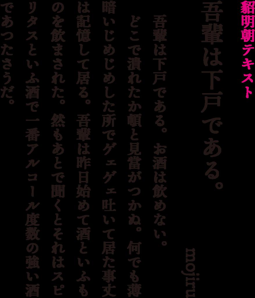 f:id:mojiru:20181130111800p:plain