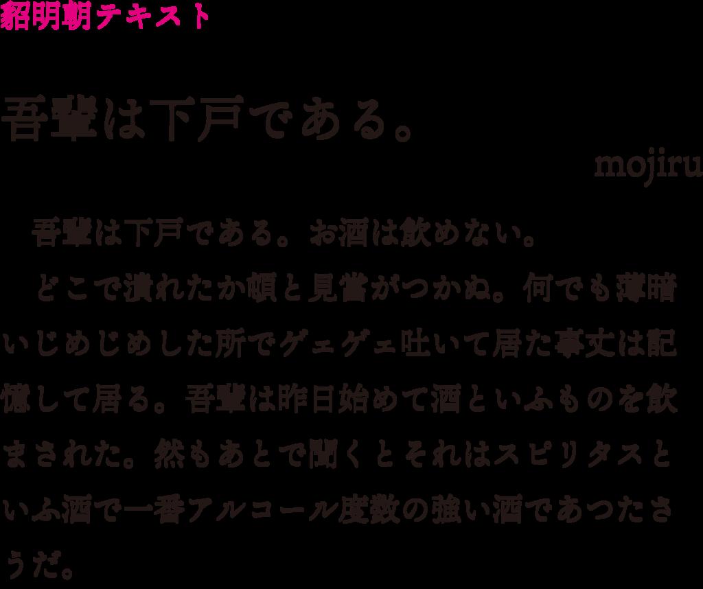 f:id:mojiru:20181130111939p:plain