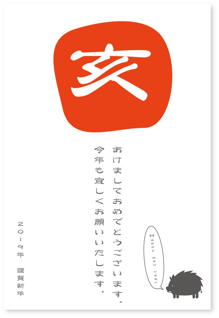 f:id:mojiru:20181130144950p:plain