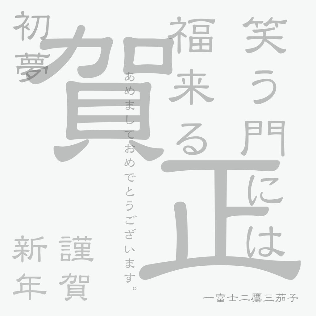 f:id:mojiru:20181130151428p:plain