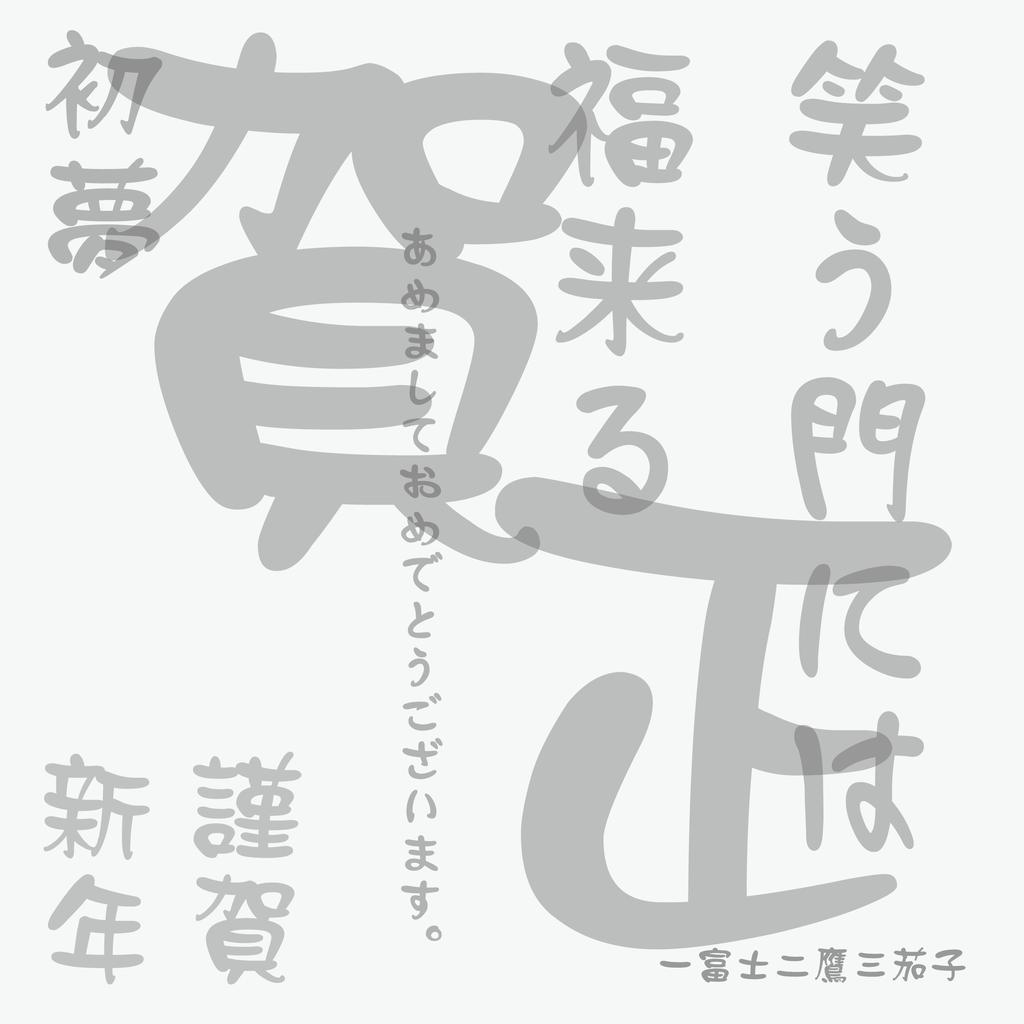 f:id:mojiru:20181130151514p:plain