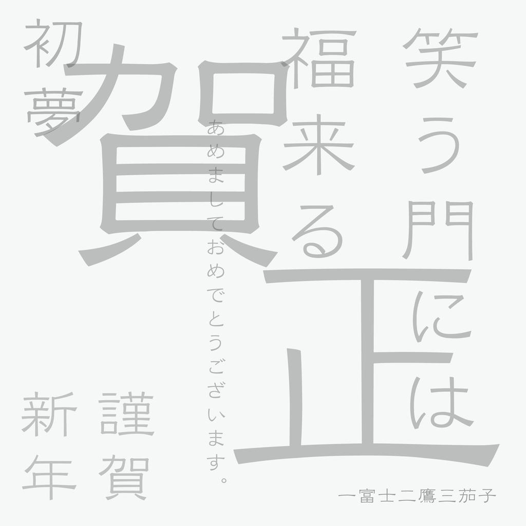 f:id:mojiru:20181130151550p:plain