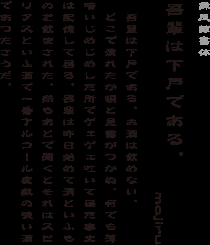 f:id:mojiru:20181130152235p:plain