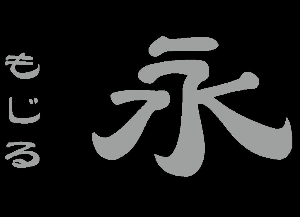 f:id:mojiru:20181130152644p:plain