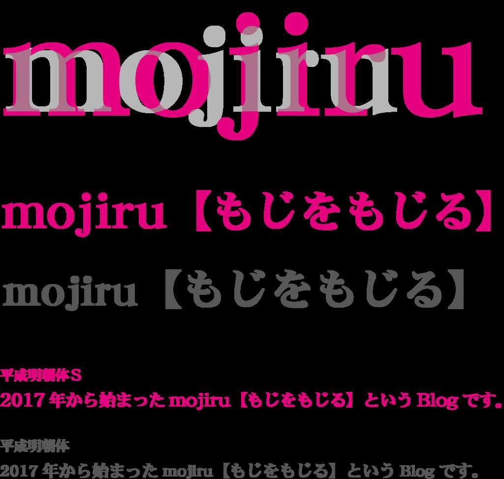f:id:mojiru:20181130155216p:plain