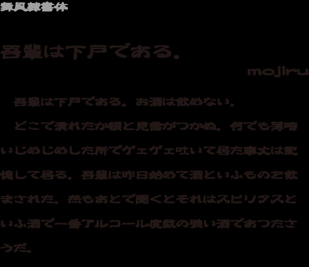 f:id:mojiru:20181203082840p:plain