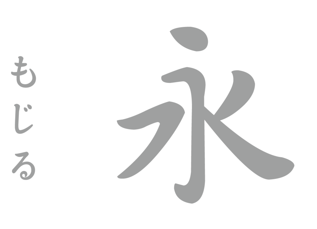 f:id:mojiru:20181203083036p:plain